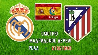Реал – Атлетико Мадрид   Смотрю Ла Лига в прямом эфире