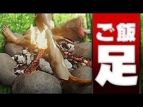 人を食べる人がいる森 - TheForest - - YouTube