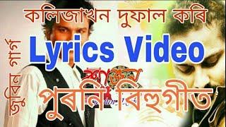 Kolija Khon Dufal Kori by Zubeen Garg | Lyrical | Runjun Music