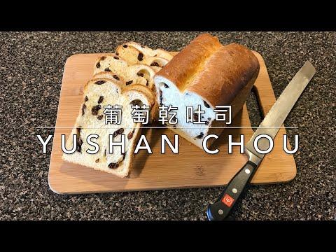 葡萄乾吐司 Raisin bread loaf