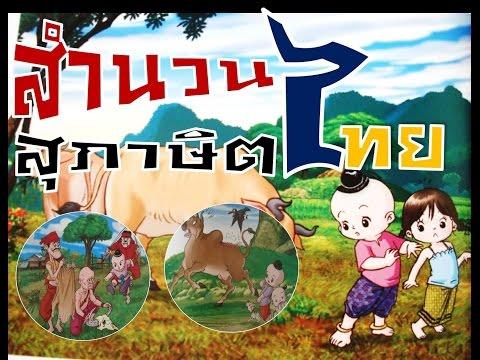 สำนวนไทย สุภาษิตไทย พร้อมความหมาย