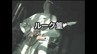【SHIROH】舞台裏(奥)で(楽しい!可笑しい!)'04