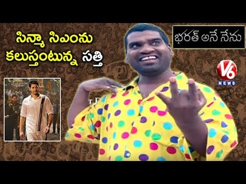 Bithiri Sathi To Meet Mahesh Babu | Bharat Ane Nenu Movie | Teenmaar News | V6 News