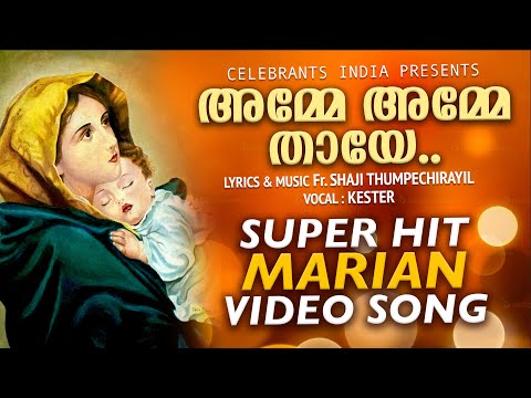 Amme Amme Thaye | Marian Song | Top Ten by Fr Shaji Thumpechirayil