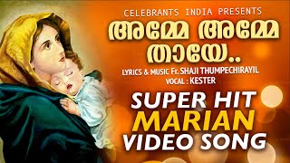 Amme Amme Thaye Official Video | Marian | Fr Shaji Thumpechirayil