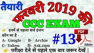 Most Important question   CCC EXAM   Previous CCC questions paper   By STARK ATUL   Feb. 2019  #13