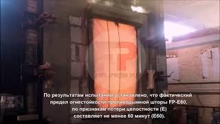 видео Противодымные шторы