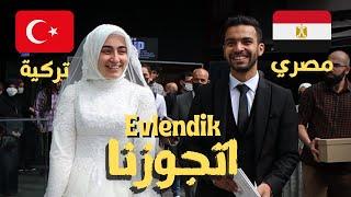 اخيرا اتجوزنا | فرح مصري و تركية