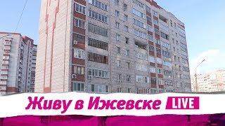 Живу в Ижевске 17.01.2018