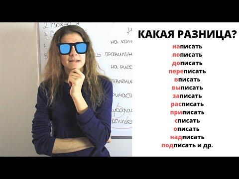 Глагол ПИСАТЬ с приставками || Какая разница?