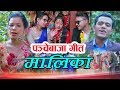 New Panchebaja Song 2075/2018 Malika By Dipak Pariyar & Sunita Sharma    मालिका