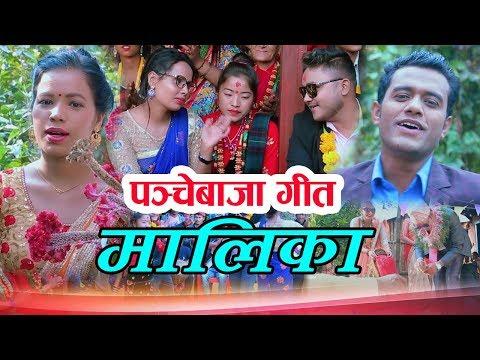 New Panchebaja Song 2075/2018 Malika By Dipak Pariyar & Sunita Sharma || मालिका