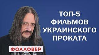 Лучшие фильмы 2018 года. Фолловер. Николай Милиневский
