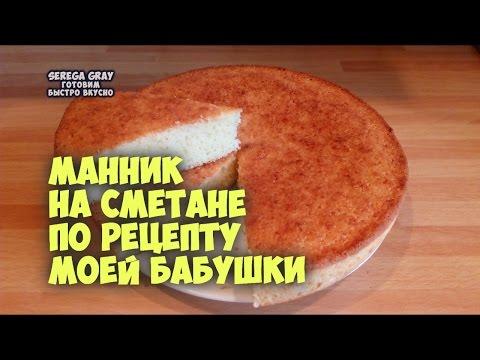 Манник в мультиварке пошаговый рецепт с фото на Поварру