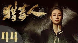 《猎毒人》The drug hunter 第44集(于和伟、张丹峰、侯梦莎、傅程鹏、吴秀波、徐峥、侯勇、王劲松主演)