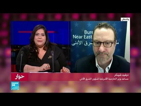 مساعد وزير الخارجية الأمريكية : يجب أن تتوقف الحرب بالوكالة في ليبيا بين روسيا وتركيا  - نشر قبل 10 ساعة