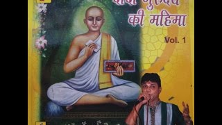 Dada Guru Ektisa- Surendra Begani (kolkata)