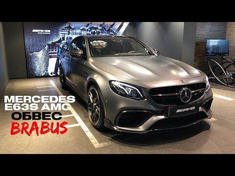 Встречайте Mercedes AMG E63s обвес от BRABUS 2019