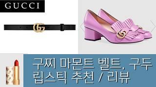 내옷장) 구찌 마몬트 벨트, 핑크 구두, 립스틱 오달리…