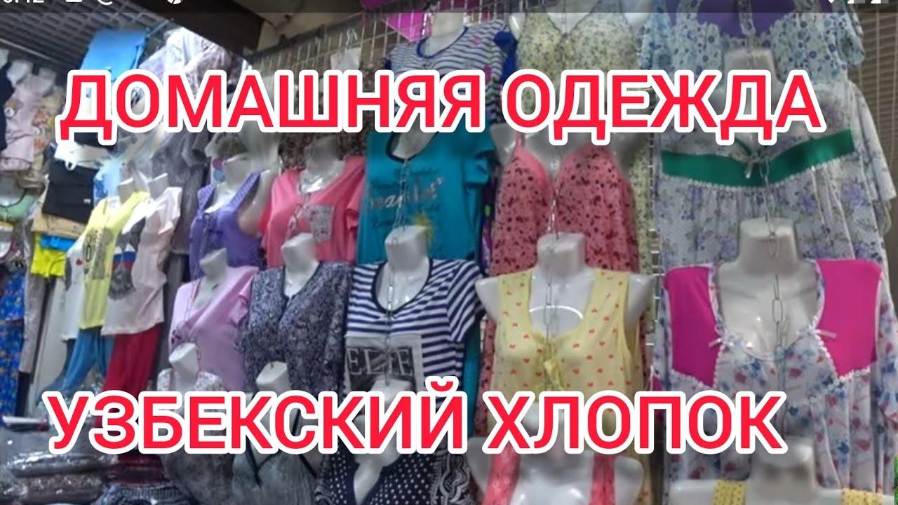 Магазины узбекского хлопка в москве постельное белье оптом в краснодаре