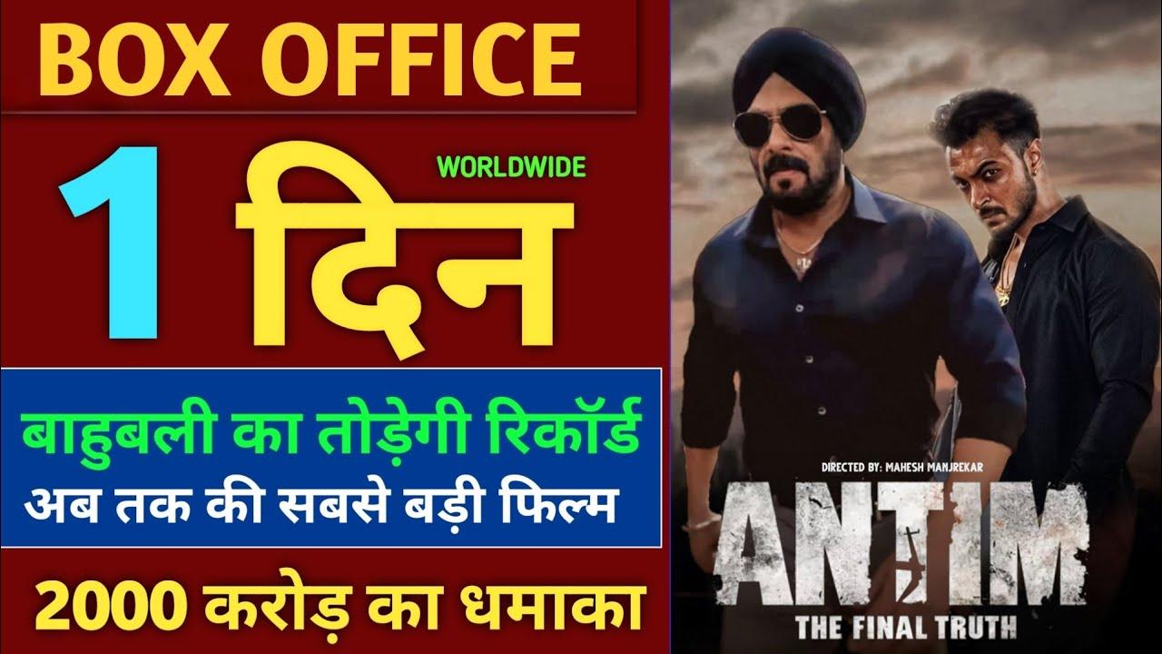 Antim The Final Truth Box Office Collection, Salman Khan, Ayush Sharma, Full Movie Release Date 2021