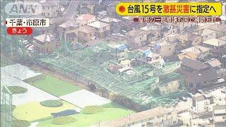 台風15号を激甚災害に指定へ 屋根一部損壊を補助も(19/09/20)