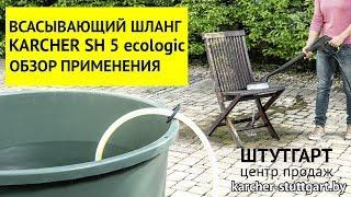 Шланг с обратным клапаном Karcher SH 3 для забора жидкости из емкости(Всасывающий шланг SH 5 ecologic, 5 м http://karcher.com.by/prinadlezhnosti-k-minimoykam/vsasyvayushchiy-shlang-sh-5-ecologic-5-m Ваша минимойка ..., 2015-06-08T13:41:36.000Z)
