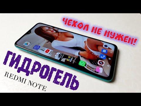 ЧЕХЛЫ НЕ В ТРЕНДЕ! Приклеил ГИДРОГЕЛЬ плёнку на Redmi Note 8 Pro С ДВУХ СТОРОН