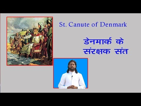 About St. Canute  of  Denmark in hindi | January 19th