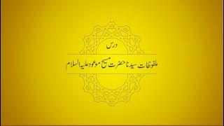 Dars-e-Malfoozat - The victory of Islam