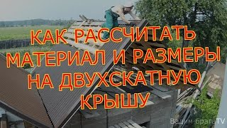 видео Расчет количества металлочерепицы на крышу