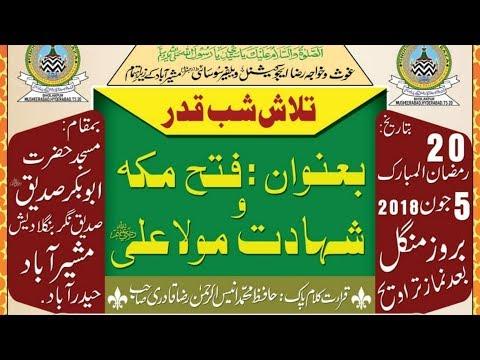 05 June 2018) Jalsa Talash E Shabe Qadr & Ittehad By Huzoor Shahbaz E Deccan Molana Mujeeb Ali Razvi