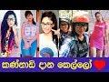 Cute Girls Wearing Glasses | Sri Lankan Girls Videos