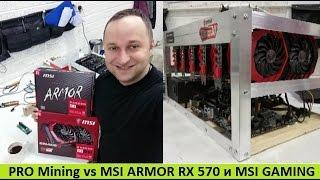 Как запустить 6 видеокарт MSI ARMOR RX 570 и MSI GAMING RX 580 4 GB в майнинге