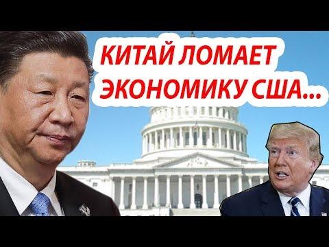 Ответные ПОШЛИНЫ ! Китай нанес С0КРУШИТЕЛЬНЫЙ удаp по экономике США!