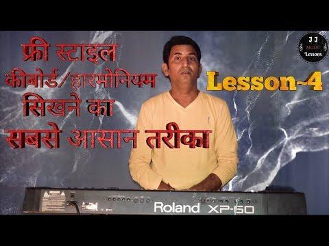 Lesson - 4 //How to play free style keyboard // By Prakash Dangi.