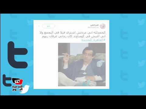 #القاهرة_الجديدة يتصدر تويتر ومغرد يتسائل: «القاهرة الجديدة دي ولا الساحل الشمالي»  - نشر قبل 11 ساعة