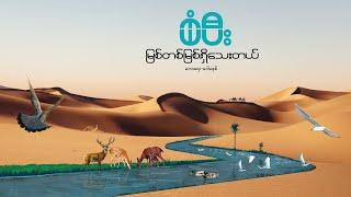 မြစ်တစ်မြစ်ရှိသေးတယ် (There Is A River) | Sangpi | Official Lyric Video