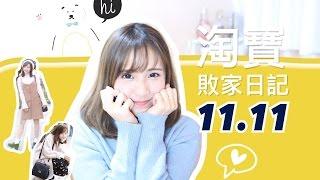 BabyShadow ◊ TAOBAO HAUL! 淘寶雙11敗家日記 · ¥百元以下高質毛衣/大衣/包包好物分享會!【中字】