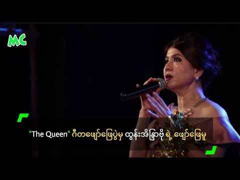 """The Queen"" ဂီတေဖ်ာ္ေျဖပြဲမွ ထြန္းအိျႏၵာဗို - Tun Eaindra Bo"