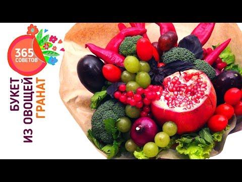 Как сделать букет из овощей и фруктов ОРИГИНАЛЬНЫЙ ПОДАРОК СВОИМИ РУКАМИ