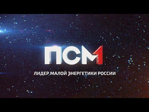 Ролик о заводе ПСМ
