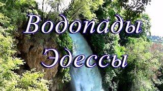 ГРЕЦИЯ. ВОДОПАДЫ ЭДЕССЫ + ТЕРМАЛЬНЫЙ ИСТОЧНИК.(По большому счёту, водопад один 24 метра, всё остальное развлекаловка для туристов. Letyshops - Возвращай деньги..., 2016-04-22T14:37:56.000Z)