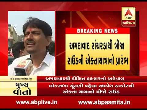 "Ahmedabad: Alpesh Thakor's ""Ekta Yatra"" enters a third round"