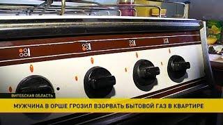 Мужчина в Орше грозил взорвать бытовой газ в квартире