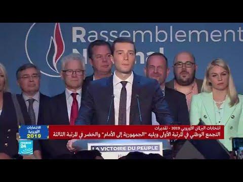 ما قاله حزب اليمين المتطرف الفرنسي بعد تصدره نتائج التقديرات الأولية؟  - نشر قبل 3 ساعة