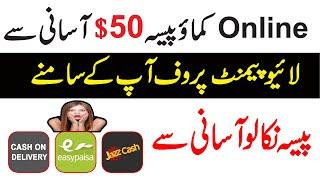 Earn Money $50 Online || Live Payment Proof Topa PK Website 2020 || 100% Real Website ||
