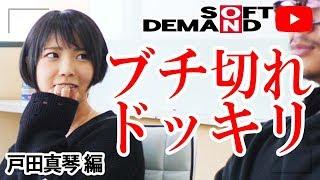 ソフトオンデマンド SOFT ON DEMAND公式チャンネル☆ チャンネル登録はこ...