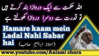 Maulana Ibrahim dewla sb Hamare kaam mein ladai nahi sabar hai || by aalami shura