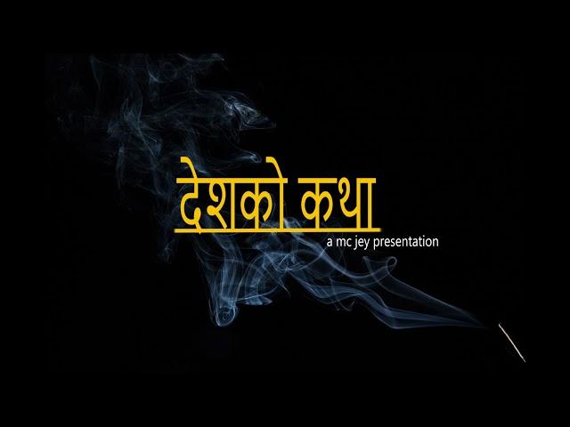 Deshko Katha-Mc Jey[Official Lyrical Video]-2018